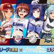 『八月のシンデレラナイン』、パ・リーグ6球団とのコラボイベント(後半)を開催!(New!!)