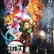 テレビアニメ版「鬼滅の刃」無限列車編、Blu-ray&DVD第1巻は1月発売! 特典や告知CM公開!(New!!)