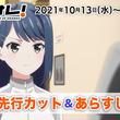TVアニメ「プラオレ!~PRIDE OF ORANGE~」、10月13日(水)放送の第2話先行カットとあらすじ公開!(New!!)
