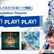 はじめしゃちょーや電脳少女シロがゲームの魅力を語る! 第2回「PLAY! PLAY! PLAY!」(New!!)