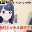 TVアニメ『プラオレ!~PRIDE OF ORANGE~』10月13日(水)放送の第2話先行カットとあらすじを解禁!(New!!)