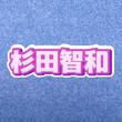 10月11日、杉田智和(41)誕生日なのにTwitterが荒れる事態に(11コメント)