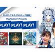 SIEのトーク番組「PLAY! PLAY! PLAY!」が10月16日に配信決定!『ドラクエX オフライン』など多数の注目タイトルを紹介(New!!)