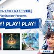 「ドラクエX オフライン」ゲームプレイも披露! プレステトーク番組「PLAY! PLAY! PLAY!」10月16日(土)配信!(New!!)
