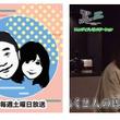2021年10月11日17時より ラジオ日本『トレンドビズステーション』#2 が番組公式ホームページにて視聴が可能に まさかのゲストが来ない? 山田麻莉奈が社長代行でプレゼンします(New!!)