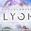 広大な大地広がる新作MMORPG『ELYON(エリオン)』 エリアガイド4_そこは、紛争地域。PvPのスリルあふれるモンスターレベル31のエリアを紹介(New!!)