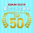 2021年夏アニメのDAMカラオケランキングTOP50発表!1位は『うらみちお兄さん』のOPテーマ「ABC体操」!!(New!!)