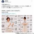 """山本彩、花澤香菜から""""さや姉""""呼び「すごく嬉しい」(New!!)"""