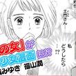 『科捜研の女』ボイスコミック化 マリコは沢城みゆき、土門&倉橋は福山潤(New!!)