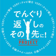 世界体操開幕直前! 「VERY」×テレビ朝日「でんぐり返しのその先に!」PROJECT in MARUNOUCH トークイベント開催(New!!)