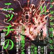 田辺剛×ラヴクラフト新作は「ダニッチの怪」、「王様ランキング」キャスト座談会も(New!!)
