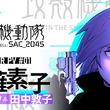 劇場版「攻殻機動隊 SAC_2045」草薙素子のPV公開、田中敦子インタビュー入り(New!!)
