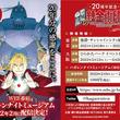 「鋼の錬金術師展 RETURNS」を東京・大阪以外からも楽しめるWeb番組が配信決定(New!!)
