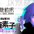 『攻殻機動隊 SAC_2045』草薙素子のPV解禁 田中敦子「可憐さが加わった」(New!!)